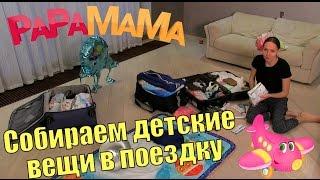 видео В Хорватию с ребенком