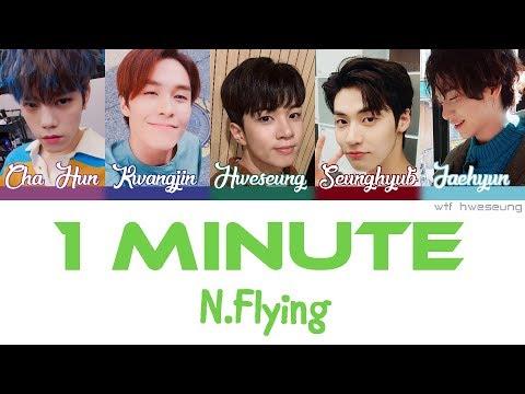 N.Flying (엔플라잉) – '1 Minute' (1분)   Lyrics [Han Rom Eng]