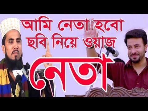আমি নেতা হবো ছবি নিয়ে ওয়াজ Bangla Waz 2018 Golam Rabbani Islamic Waz Bogra Shakib khan Move