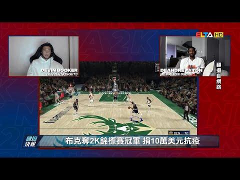 愛爾達電視20200412|2K電玩大賽太陽內鬥 布克勇奪總冠軍