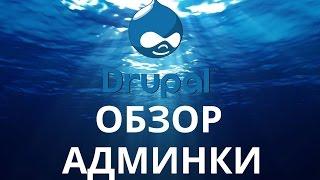 видео Как Войти В Админку Drupal