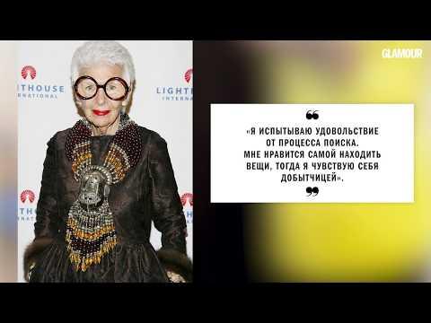 Айрис Апфель: вдохновляющие цитаты 95-летней иконы моды