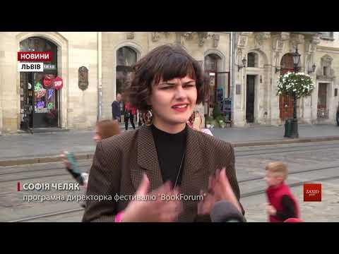 Zaxid.Net: Цього тижня у Львові стартує 26-й літературний фестив...