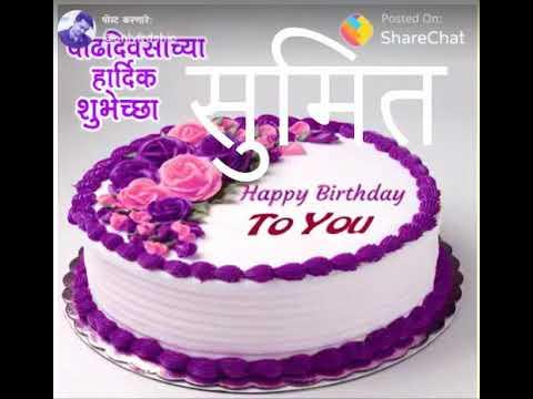 Happy Birthday Dear Sumit Youtube