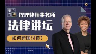 捍理说法 | 如何在加拿大执行中国的判决或裁决,如何跨国追讨债务?(第7期)