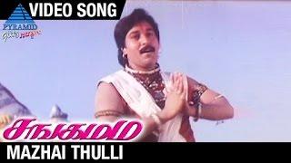 Sangamam Tamil Movie Songs | Mazhai Thulli Video Song | Rahman | Manivannan | AR Rahman
