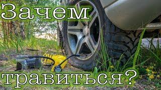 Зачем стравливать давление в колёсах? Коротко о компрессорах Беркут.