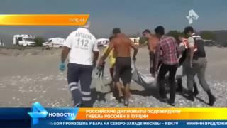 видео В Турции погибли пять россиян