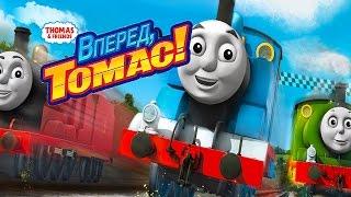 Томас,Вперед!Безумные гонки с Паровозиком Томасом и его Друзьями.Мультик Игра для детей