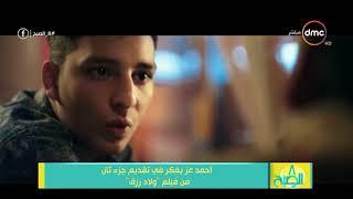 8 الصبح - أحمد عز يفكر في تقديم جزء ثاني من فيلم