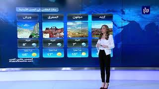 النشرة الجوية الأردنية من رؤيا 9-3-2019