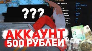 КУПИЛ АККАУНТ С БИЗНЕСОМ DIAMOND RP