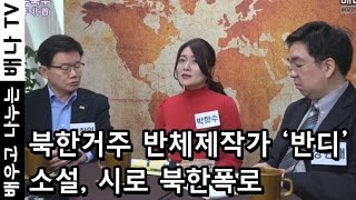 (ENG SUB)[몰랐수다 북한수다] 232회 - The English version of The Accusation was published, a north korea novel