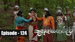 Kusumasana Devi | Episode 124 13th December 2018 Thumbnail