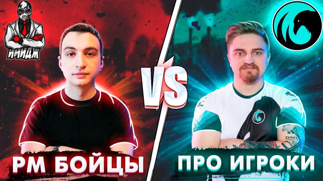 РМ БОЙЦЫ vs ПРО ИГРОКИ в Warface