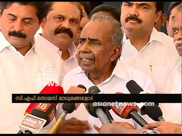 Kerala Congress (M) Leader C. F. Thomas PRESS MEET | Lok sabha election 2019