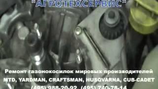 Ремонт газонокосилок!(, 2011-02-10T20:26:47.000Z)