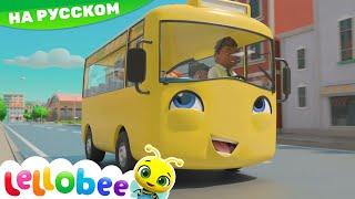 Школьный Автобус Little Baby Bum Мои первые уроки Детские песни Little Baby Bum