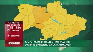 Коронавірус в Украі ні статистика за 13 березня