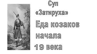 Вкусный суп затируха,  Еда Козаков, начала ХIХ века