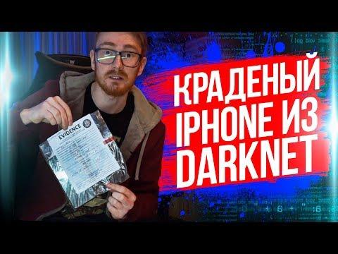 КУПИЛ ВОРОВАННЫЙ IPHONE В ДАРКНЕТ! - EVG
