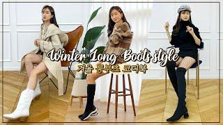 [매옷녀] 핏좋고 시크한 겨울 롱부츠 코디 추천!⚡️고…