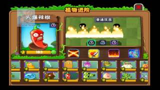 Plants vs Zombies 2 - All Plants Three Level (No Plants Food) Plants vs Zombies 2 Chinese Kungfu(Challenge Me in my group: http://ouo.io/j0H2jW --------------------------------- All Version off Plants vs Zombies: Plants vs zombies 2 All Link: http://ouo.io/MdlAYPT ..., 2014-08-28T13:54:31.000Z)