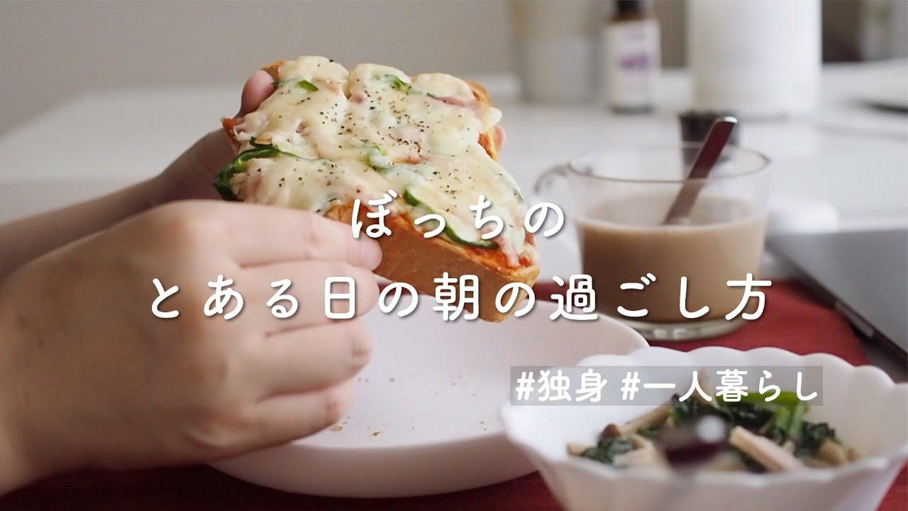 【独身一人暮らし】ぼっちのとある日の朝の過ごし方、ピザトーストと野菜たっぷりミルクスープを作って食べる