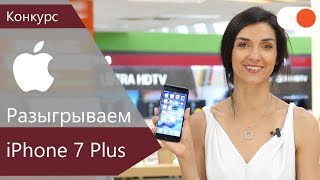 ЗаПЛЮСуй iPhone ▶️ Розыгрыш iPhone 7 Plus