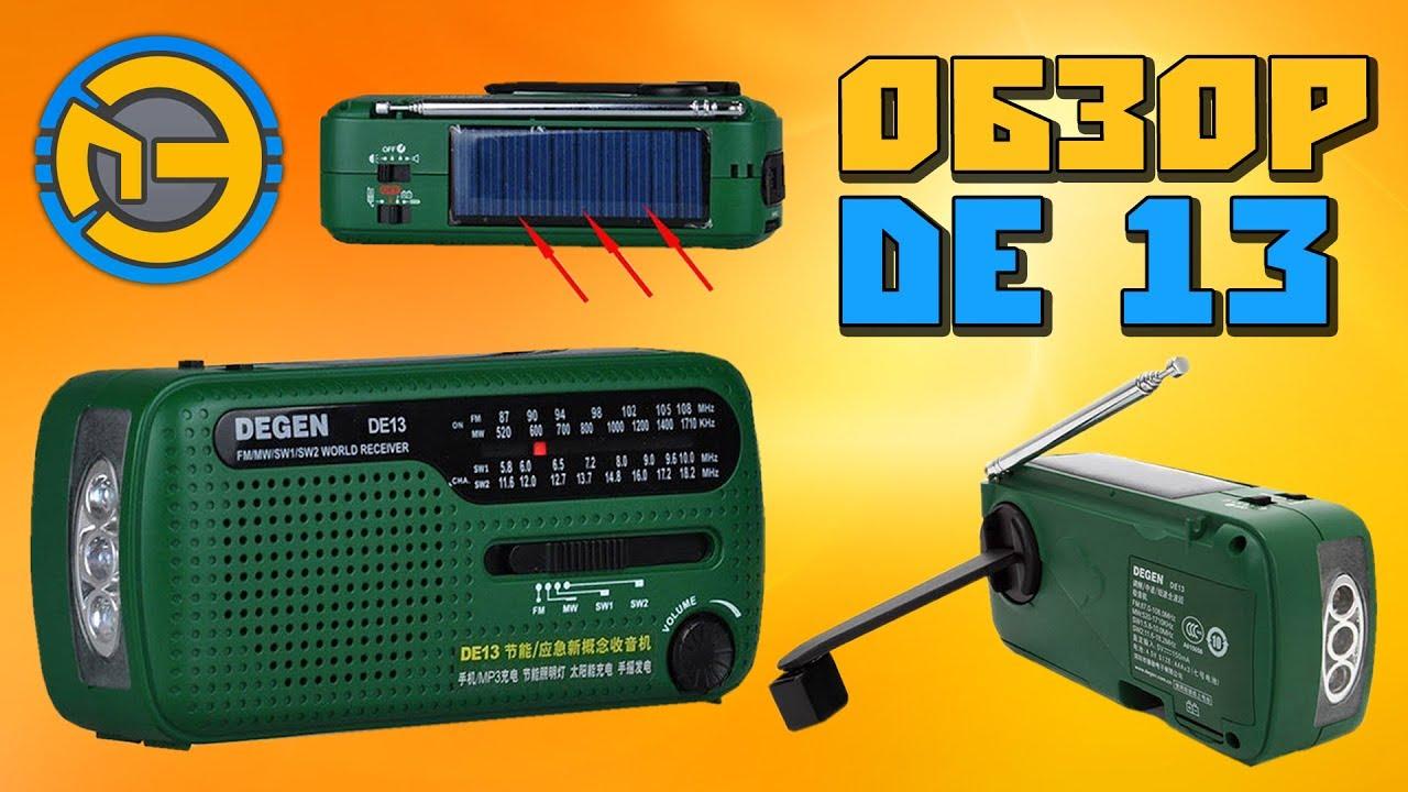 Подробные характеристики радиоприемника tecsun pl-600, отзывы покупателей, обзоры и обсуждение товара на форуме. Выбирайте из более 10.
