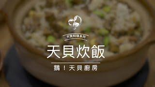 【鵝!天貝廚房】天貝炊飯 滿滿的蔬菜 快速上桌料理!