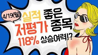 [저평가] 4/19(월) KSS해운/롯데정밀화학/삼성카…
