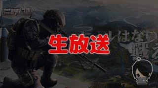 ほれ、大会いくべ【荒野行動:生放送】#黒騎士Y