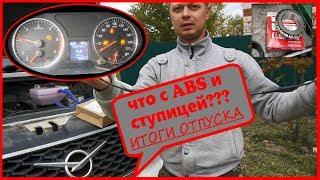 Датчик ABS УАЗ Патриот подшипник ступицы  ремонт после отпуска 2019