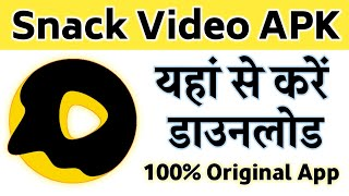 How To Download Snack Video App | Snack Video App Download Kaise Kare | #SnackVideo screenshot 1
