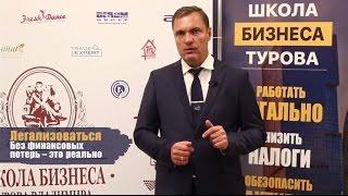 Смотреть видео 9-10 марта в г. Москва семинар Турова В. «Как законно снизить налоги и защитить бизнес» онлайн