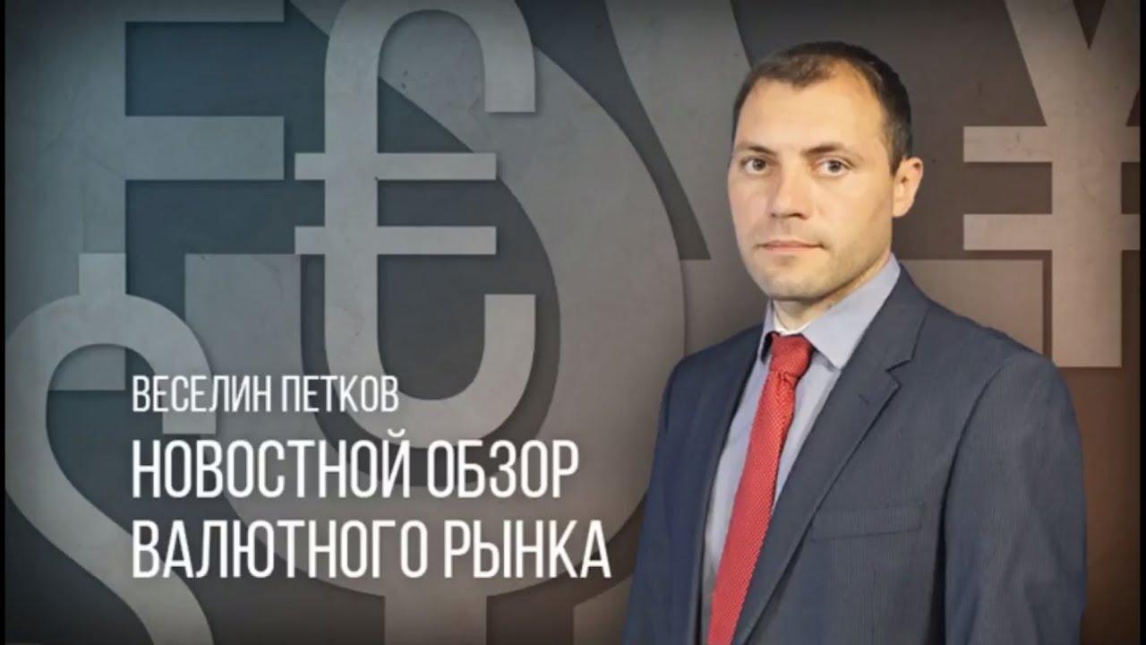 Новостной обзор валютного рынка 16.08.2017