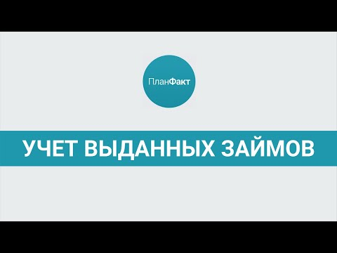 Учет выданных займов в онлайн-сервисе ПланФакт