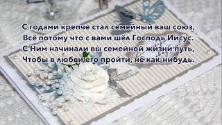 Серебряная Свадьба. Елена Ваймер