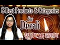Products to Sell on Amazon Flipkart for Diwali | Most Demanded Best Product for Diwali
