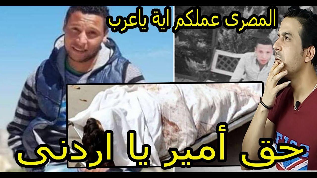 مـ قتـ ل عامل مصري على يد اردني بالــ رصـ اص بعد مشادة بينهما في عمان بالاردن
