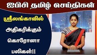 ஐபிசி தமிழ் செய்திகள் -12pm – 07-04-2020 | Today Jaffna News