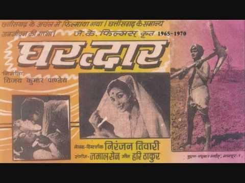 Chattisgarhi Song Ho Gonda Phulage More Raaja by Rafi Sahab .wmv