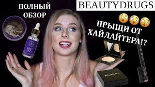 ПРЫЩИ от ХАЙЛАЙТЕРА KOFFKATHECAT Beautydrugs!? | ПОЛНЫЙ ОБЗОР МАРКИ