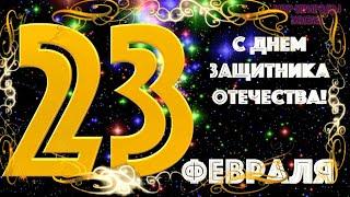 23 февраля! Супер поздравление мужчинам! День защитника отечества! Красивый музыкальный подарок