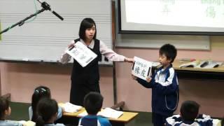 2016勞校小學中文科聯校觀課活動精華教學影片
