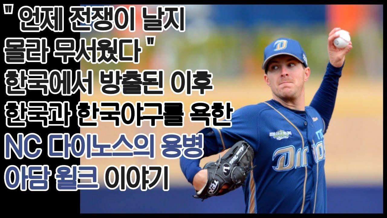 한국에서 방출된 이후 한국과 한국야구를 욕한 NC 다이노스의 용병, 아담 윌크 이야기