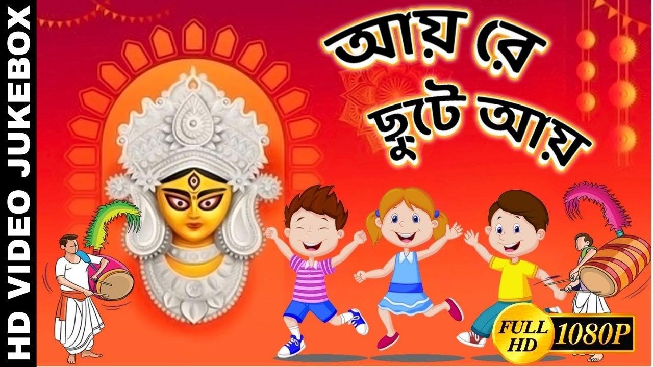 Ayre Chute Ay   আয় রে ছুটে আয়   Bengali Children Song   Antara Chowdhury   Kids Song   Video Jukebox