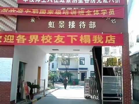 Hongjing Reception Center Wuhan Tour