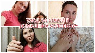 Уход за собой в домашних условиях Крашу волосы Делаю маникюр и педикюр